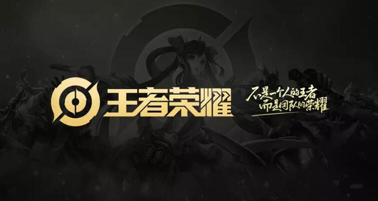 王者荣耀更换新logo2.jpg