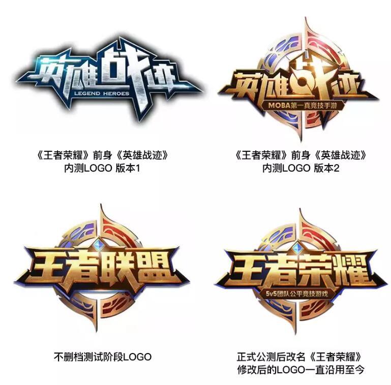 王者荣耀更换新logo.jpg