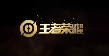 《王者荣耀》启用新logo