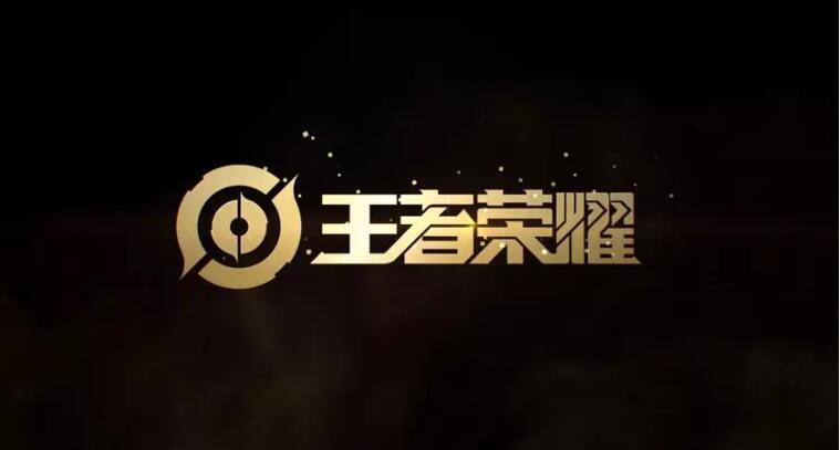 王者荣耀更换新logo3.jpg