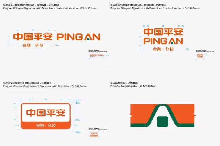 中国平安集团更新logo6.jpg