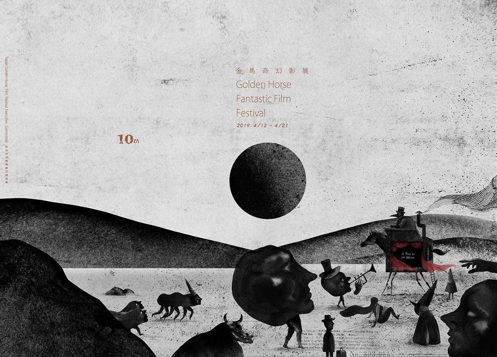 2019金马奇幻影展主视觉发布:月球上的奇幻剧院