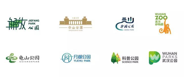 武汉7个公园统一更换logo、.jpg