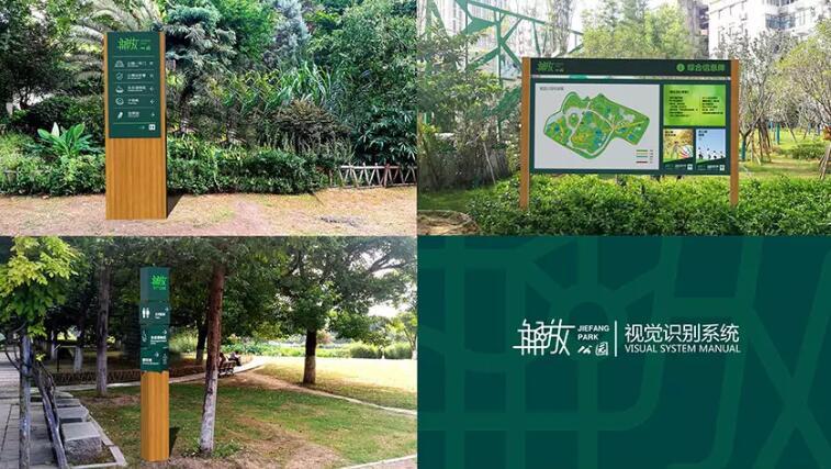 武汉7个公园统一更换logo5.jpg
