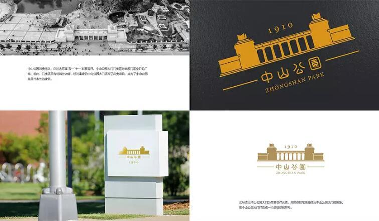 武汉7个公园统一更换logo7.jpg
