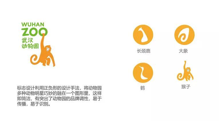 武汉7个公园统一更换logo13.jpg