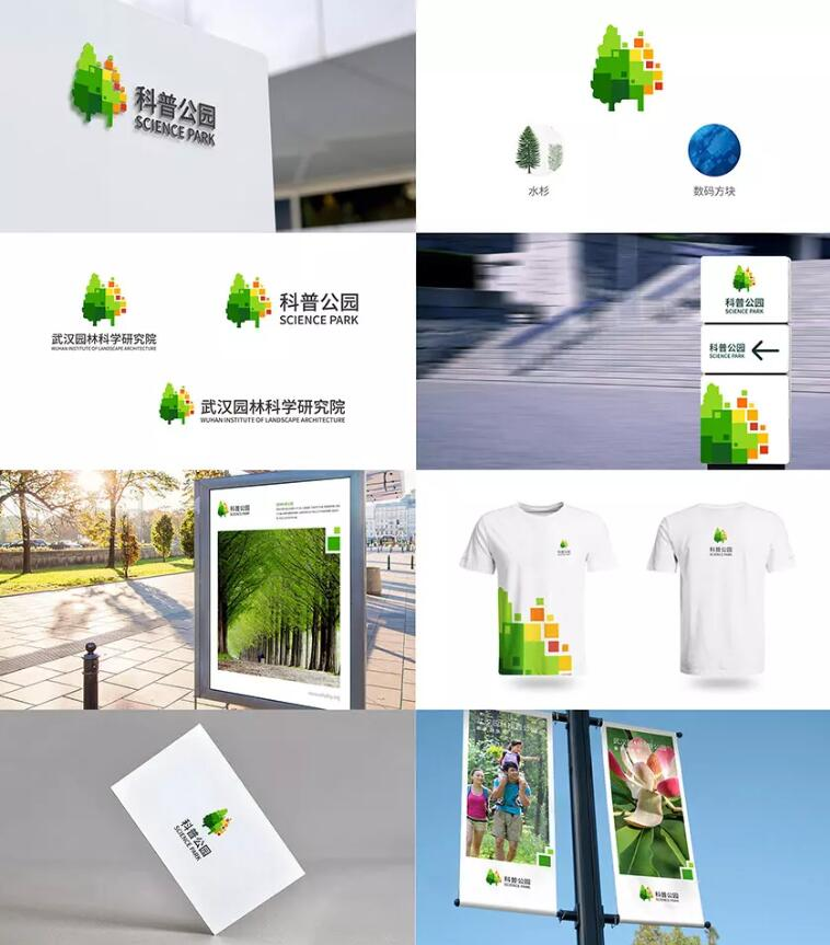 武汉7个公园统一更换logo23.jpg