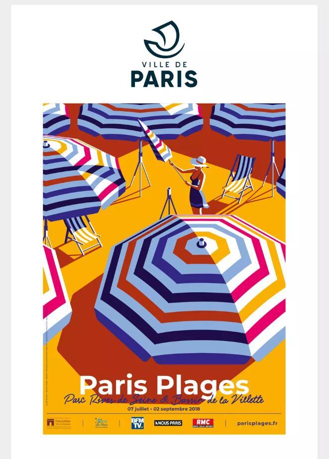 巴黎启用全新城市logo13.jpg