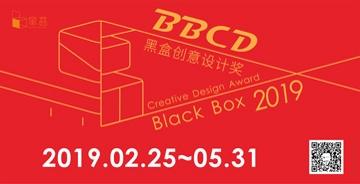 2019 BBCD黑盒创意设计奖征集公告