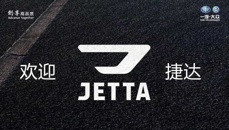 """大众汽车子品牌""""捷达""""推出全新logo5.jpg"""