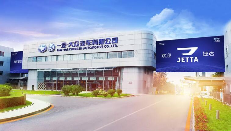 """大众汽车子品牌""""捷达""""推出全新logo6.jpg"""