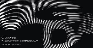 CGDA2019 视觉传达设计奖征集