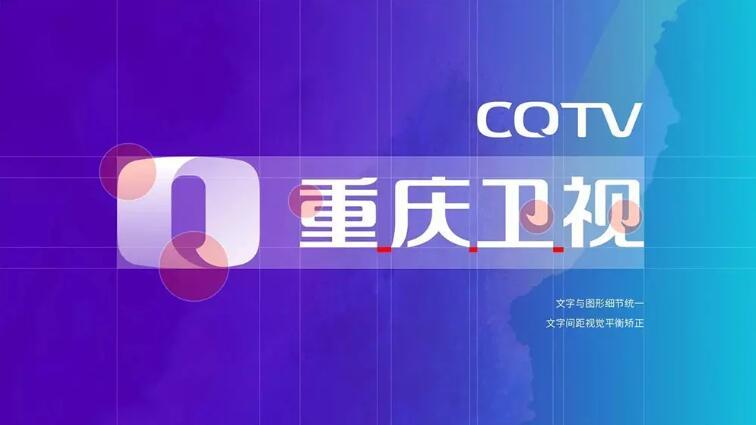 重庆卫视新台标设计9.jpg