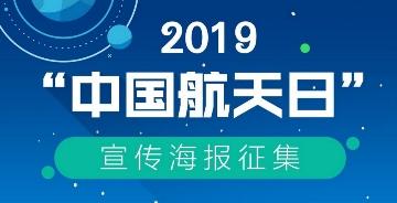 """2019年""""中国航天日""""宣传海报征集"""