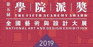 """2019第五届""""学院派奖""""全国艺术与设计大展 征集公告"""