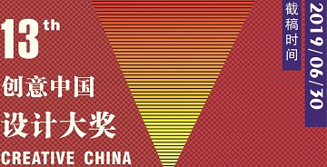 """2019第十三届""""创意中国""""设计大奖征稿章程发布"""