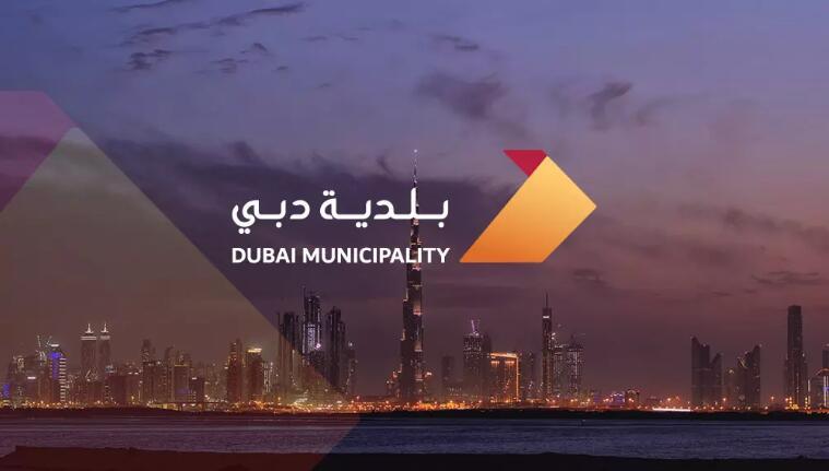 迪拜市政府启用新logo3.jpg