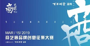 2019年商艺廊品牌创意征集大赛