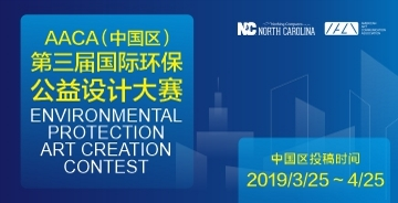 AACA中国区•第三届国际环保公益设计大赛
