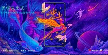 总奖金池33万美金!DIGIX华为全球手机主题设计大赛正式开启