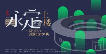 首届永定土楼·中国醉美民宿创意设计大赛