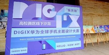 """艺术+科技融合 """"DIGIX华为全球手机主题设计大赛""""高校赛区线下沙龙重庆首站开启"""