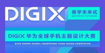 DIGIX华为全球主题设计大赛报名倒计时  让你一战成名