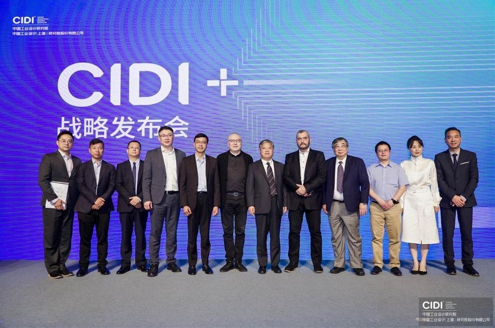 """中國工業設計研究院""""CIDI+""""戰略發布會在滬成功舉行"""