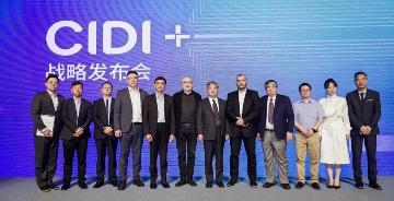 """中国工业设计研究院""""CIDI+""""战略发布会在沪成功举行"""