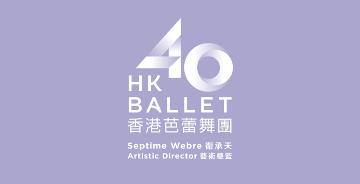 香港芭蕾舞团公布40周年全新品牌