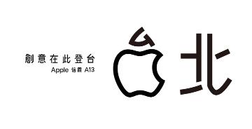 蘋果在臺灣開設零售店,入鄉隨俗喜現臺式LOGO