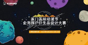 2019厦门国际动漫节金海豚IP衍生品设计大赛征集