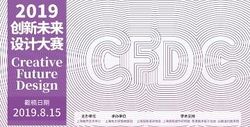 2019创新未来设计大赛暨未来设计艺术展