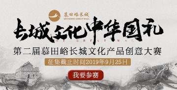 """""""长城文化·中华国礼""""第二届慕田峪长城文化产品创意大赛 征集公告"""