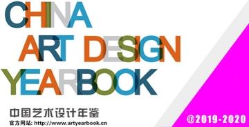 《中国艺术设计年鉴》征稿启事