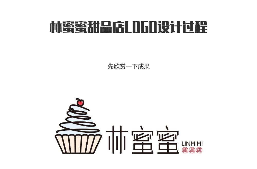 林蜜蜜甜片店logo设计过程_01.jpg