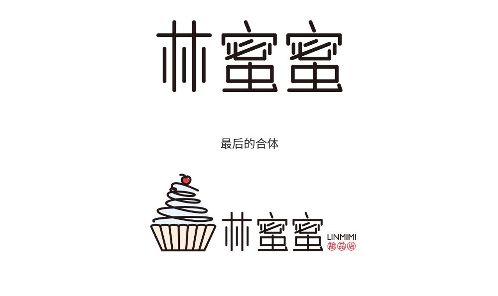 林蜜蜜甜片店logo设计过程_07.jpg