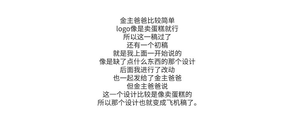 林蜜蜜甜片店logo设计过程_08.jpg