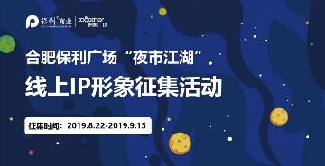"""合肥保利广场""""夜市江湖"""" 线上IP形象征集活动"""