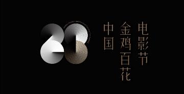 第28屆中國金雞百花電影節視覺形象概念