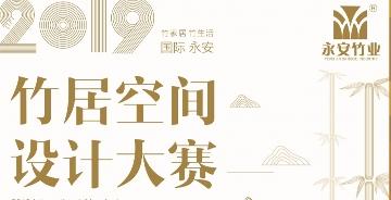2019国际(永安)竹居空间设计大赛简章