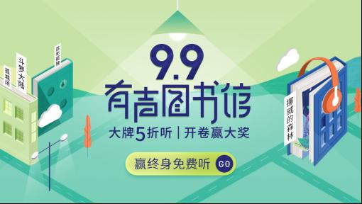 懒人听书99有声图书馆开放日活动升级归来 3.5亿用户共享听书盛宴