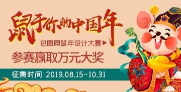 包图网2020鼠年设计大赛-鼠于你的中国年