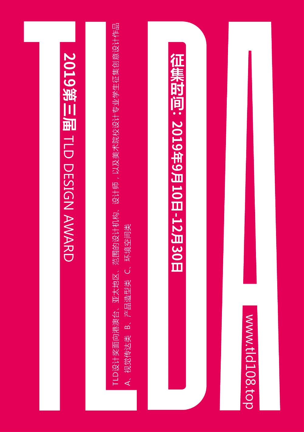 2019第三届TLD设计奖海报.jpg
