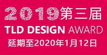 2019第三届(TLD)创意设计奖征集公告