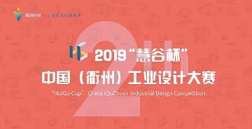 """第二屆""""慧谷杯""""中國(衢州)工業設計大賽"""