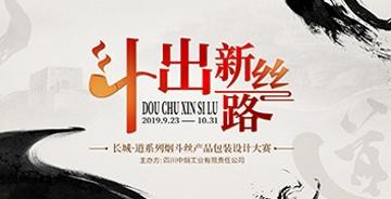 《斗出新丝路》长城·道系列烟斗丝产品包装设计大赛