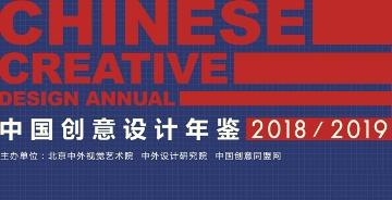 《中国创意设计年鉴·2018-2019》设计作品、学术论文丨征稿启事