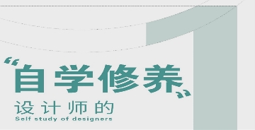 设计师的自学修养(一)