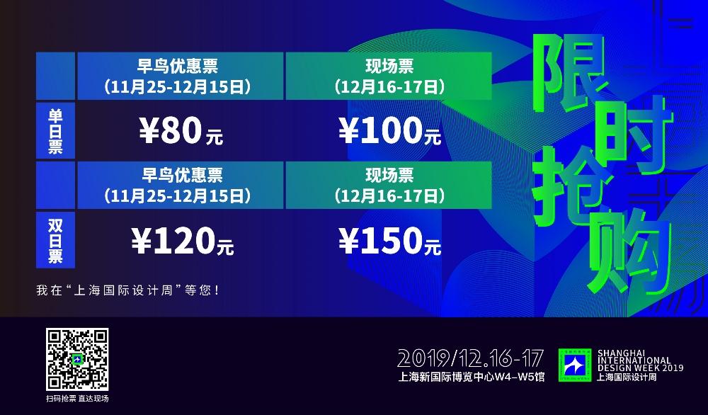 2019上海世界规划周